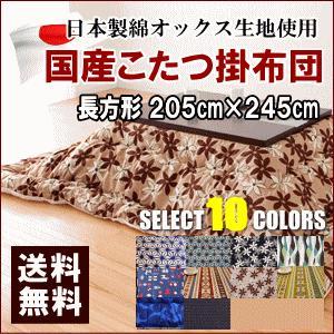 こたつ布団 長方形 日本製 オックス生地 205X245|livingdays