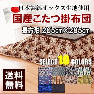 こたつ布団 長方形 日本製 オックス生地 205X285|livingdays