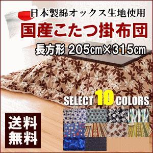 こたつ布団 長方形 日本製 オックス生地 205X315|livingdays