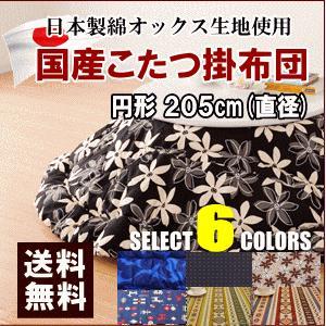 こたつ布団 円形 日本製 オックス生地 直径205cm|livingdays