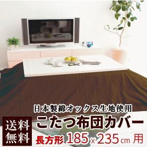 こたつ布団カバー 長方形 日本製 オックス生地 185X235用|livingdays