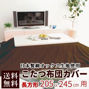 こたつ布団カバー 長方形 日本製 オックス生地 205X245用|livingdays