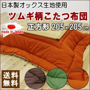 こたつ布団 正方形 205X205cm 日本製 ツムギ柄 オックス生地|livingdays