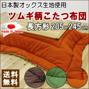 こたつ布団 長方形 205X245cm 日本製 ツムギ柄 オックス生地|livingdays