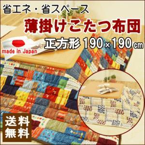 こたつ布団 薄掛けこたつ布団 正方形 190X190cm 日本製|livingdays