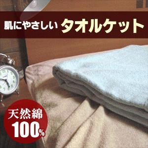 肌に優しい綿100% タオルケット シングルサイズ livingdays