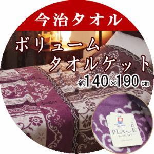 今治タオル タオルケット 綿毛布 ケット 日本製 122126 livingdays
