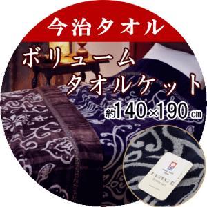 今治タオルケット タオルケット 綿毛布 ケット 今治タオル 日本製 122150 livingdays