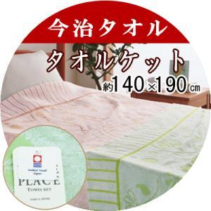 今治タオルケット シングル タオルケット 日本製 122061 livingdays