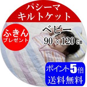 ふきんプレゼント パシーマ ベビー キルトケット 90×120cm ケット カラフルパシーマ 日本製  5208 livingdays