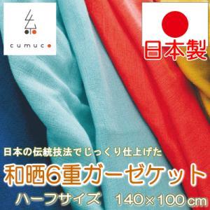 ガーゼケット CUMUCO 和晒 6重織りガーゼケット ハーフ 140×100cm 綿100% 日本製 livingdays