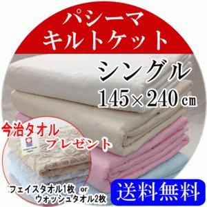 ホテル仕様タオルプレゼント パシーマ キルトケット シングル  145X240cm  ケット  5800  日本製の写真
