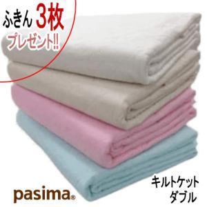 ふきんハンカチプレゼント パシーマ キルトケット ダブル 180X240cm  ケット 5802  日本製 livingdays