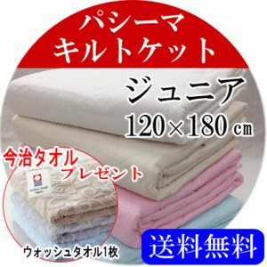 ふきんプレゼント パシーマ キルトケット ジュニア 120X180cm ケット 日本製  5806 livingdays