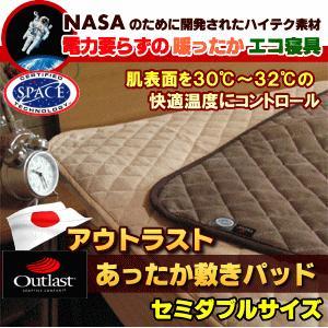 敷きパッド セミダブル アウトラスト 日本製 あったか 温感|livingdays