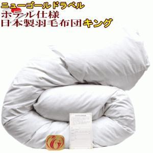 羽毛布団 キング ホテル仕様 羽毛掛け布団  キングサイズ  日本製|livingdays