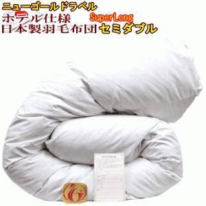 羽毛布団 セミダブル スーパーロング ホテル仕様 羽毛掛け布団 ホワイトダウン 日本製|livingdays