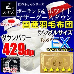 羽毛布団 シングル EX ポーランド産ホワイトマザーグースダウン 日本製