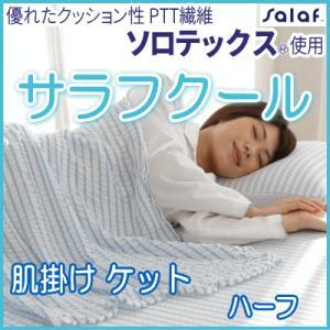 ケット クールケット ハーフ 140×100cm サラフパッド サラフクール ソロテックス クール  涼感 冷感 日本製|livingdays