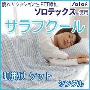 ケット クールケット シングル 140×200cm サラフパッド サラフクール ソロテックス クール  涼感 冷感 日本製|livingdays