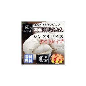 羽毛布団 シングル日本製 ニューゴールドラベル ホワイトダックダウン ライトタイプ|livingdays