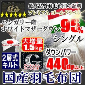 羽毛布団 プレミアムゴールド シングル 二層キルト 大増量 日本製 ハンガリー産ホワイトマザーダウン 95% ダウンパワー440dp 以上の写真