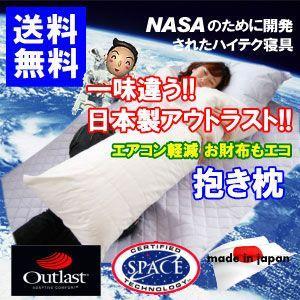 抱き枕 涼感 アウトラスト シーツ 抱きまくら 国産 日本製 冷感|livingdays