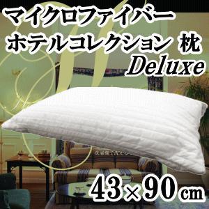 洗える枕 ダクロン マイクロわた 枕 ホテルコレクションDX 43×90cm|livingdays