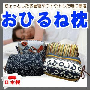 ちょっとしたお昼寝やウトウトした時に最適な枕です。ひもを調節してお好みの高さに合わせることができます...