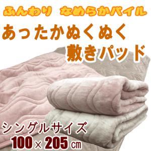 あったか敷きパッド シングル 敷きパッド ぬくぬく敷きパッド 100×205cm kk2672|livingdays