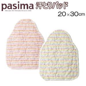 パシーマ ベビー 汗取りパッド パッド ポケット付き 20×30cm 日本製 5219 livingdays