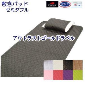 アウトラスト 敷きパッド  セミダブル クール 日本製 ゴールドラベル 冷感|livingdays