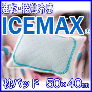 枕パッド まくらパッド 50×40cm アイスマックス  涼感 冷感 クール