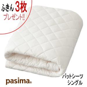 ふきんハンカチプレゼント  パシーマ パットシーツ シングル 110X210cm パット シーツ 5600  日本製 livingdays