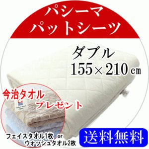 ふきんハンカチプレゼント パシーマ パットシーツ ダブル 155X210cm パット シーツ 日本製  5620 livingdays