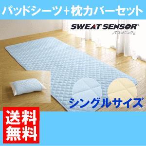 テイジンの速乾素材 『スウェットセンサー』 シングルサイズ パッドシーツ+枕カバーセット|livingdays