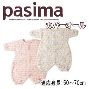 パシーマ ベビー カバーオール ベビー服 適応身長:50〜70cm  5246 livingdays