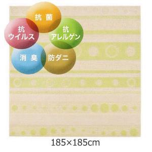 綿混高機能性ラグ フェロー 185×185cm 抗菌・防ダニ 日本製|livingdays