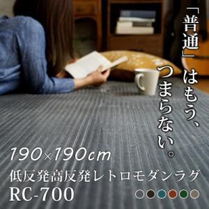 ラグ 低反発高反発レトロモダンラグ 190×190cm RC-700|livingdays