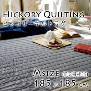 ラグ ヒッコリーキルトラグ  185×185cm 滑り止め 床暖房 丸洗い 軽量|livingdays