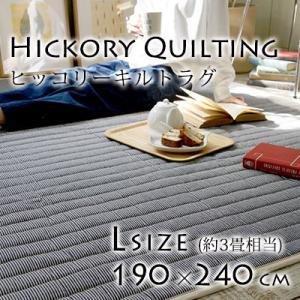 ラグ ヒッコリーキルトラグ  190×240cm 滑り止め 床暖房 丸洗い 軽量|livingdays
