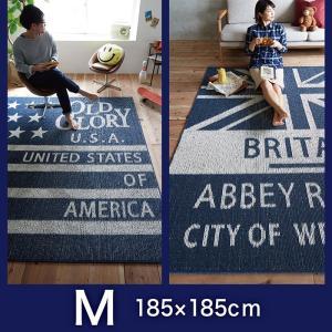 ラグ スターフラッグ  ブリテン 185×185cm 丸洗い 床暖 ホットカーペット対応 防ダニ|livingdays