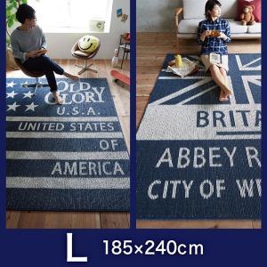 ラグ スターフラッグ  ブリテン 185×240cm 丸洗い 床暖 ホットカーペット対応 防ダニ|livingdays