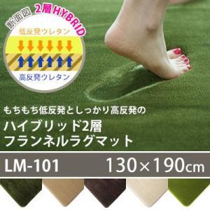 ラグ 低反発高反発フランネルラグ 130×190cm LM-101 livingdays
