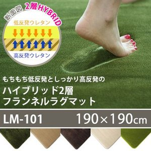 ラグ 低反発高反発フランネルラグ 190×190cm LM-101|livingdays