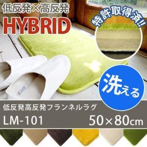 マット 低反発高反発フランネルラグマット 50×80cm LM-101|livingdays