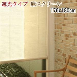 麻スクリーン 遮光タイプ ルーチェ 176cmX180cm 後染め加工の天然麻の写真