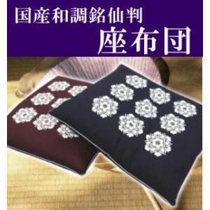 綿100%カバー付き 国産銘仙判 和調座布団 サイズ:55cmX59cm livingdays