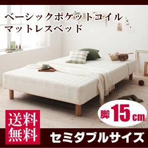 ベーシックポケットコイルマットレスベッド 脚付き15cmタイプ セミダブルサイズ マットレス|livingdays