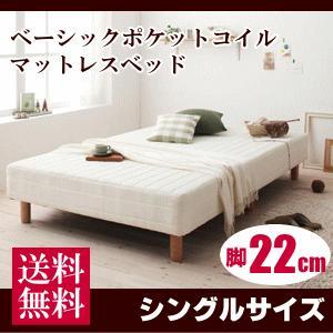 ベーシックポケットコイルマットレスベッド 脚付き22cmタイプ シングルサイズ マットレス|livingdays